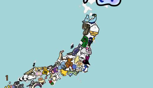 日本地図 都道府県 覚え方 chizoo イラスト 絵